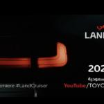 新型トヨタ・ランドクルーザー(LC300)の公式ティーザー動画3本目と4本目が公開