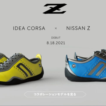 新型フェアレディZとのコラボによるドライビングシューズが販売開始!製造するのは日本発のこだわりシューズブランド「ネグローニ」