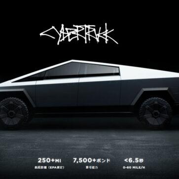 テスラが「サイバートラックのデザインを微調整した」とコメント。変更は最小限となりそうだがサイバートラックらしさが失われるとちょっと困るな